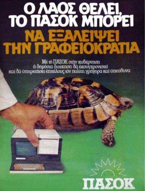 PASOKgrafeiokratia81