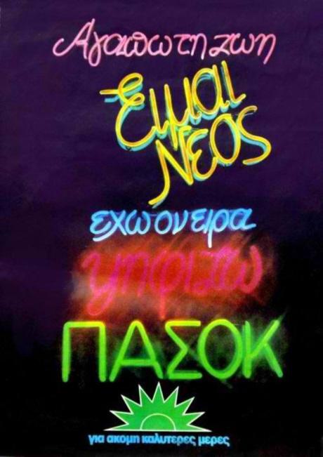 PASOKneos